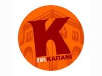 Regenerating Kapani Market